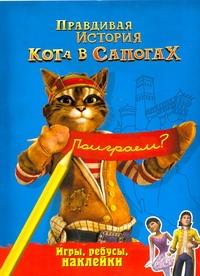 Правдивая история Кота в сапогах. Игры, ребусы, наклейки Роше Матье