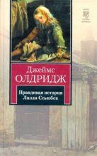 Олдридж Д. - Правдивая история Лилли Стьюбек' обложка книги