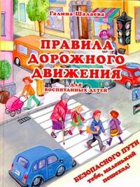 Шалаева Г.П. - Правила дорожного движения для воспитанных детей обложка книги