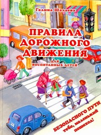 Правила дорожного движения для воспитанных детей Шалаева Г.П.