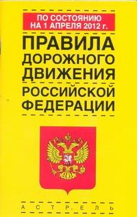 Правила дорожного движения Российской Федерации по состоянию на 1апреля  2012 го