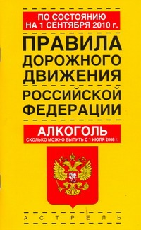 Правила дорожного движения Российской Федерации по состоянию на 1сентября 2010 г