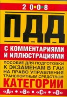 Жульнев Н.Я. - Правила дорожного движения с комментариями и иллюстрациями' обложка книги