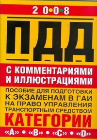 Правила дорожного движения с комментариями и иллюстрациями Жульнев Н.Я.