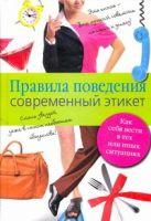 Кипа Л.Р. - Правила поведения. Современный этикет' обложка книги
