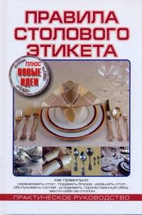 Розен Линн - Правила столового этикета обложка книги