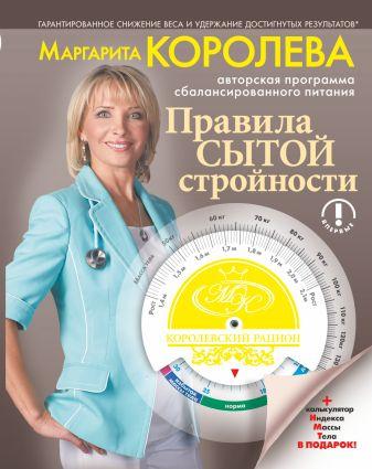 Маргарита Королева - Правила сытой стройности. Королевский рацион обложка книги