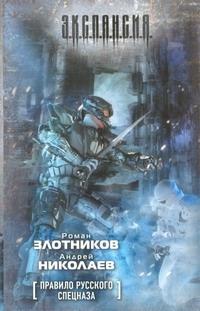 Правило русского спецназа Злотников Р.В.