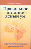 Правильное питание - ясный ум. Заряди мозги с помощью правильной еды