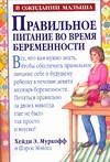 Муркофф Х.Е. - Правильное питание во время беременности' обложка книги