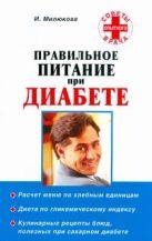 Милюкова И.В. - Правильное питание при диабете' обложка книги