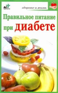Правильное питание при диабете Милюкова И.В.