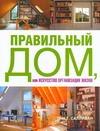 Салливан Энн Т. - Правильный дом, или Искусство организации жизни' обложка книги