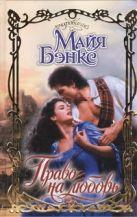Бэнкс М. - Право на любовь' обложка книги