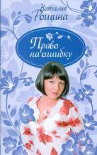 Рощина Н. - Право на ошибку' обложка книги