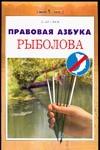 Правовая азбука рыболова Беляев В.А.