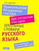 Баронова М.М. - Правописание безударных гласных. Две согласные или одна' обложка книги