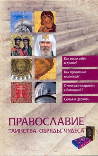 Православие. Таинства. Обряды. Чудеса