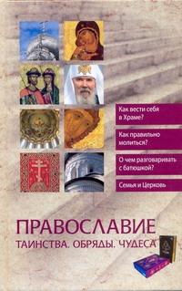 Горбачева Н.Б. - Православие. Таинства. Обряды. Чудеса обложка книги
