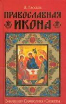 Гассель Александр - Православная икона. Значение. Символика. Сюжеты' обложка книги