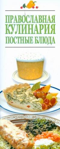 Православная кулинария. Постные блюда - фото 1