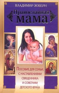 Зоберн В. - Православная мама обложка книги