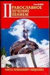 Вадим, отец - Православное лечение пением' обложка книги