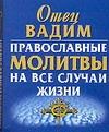 Вадим, отец - Православные молитвы на все случаи жизни обложка книги
