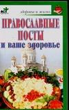 Соловьева В.А. - Православные посты и ваше здоровье' обложка книги