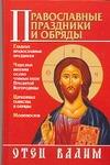 Вадим, отец - Православные праздники и обряды' обложка книги