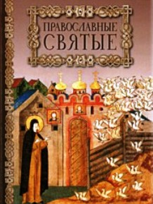 Православные святые православные книги