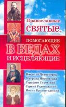 Артемов В.В. - Православные святые, помогающие в бедах и исцеляющие' обложка книги