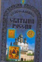 Бегиян С.Р. - Православные святыни России' обложка книги