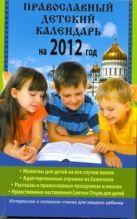 Горбачева Н.Б. - Православный детский календарь на 2012 год' обложка книги