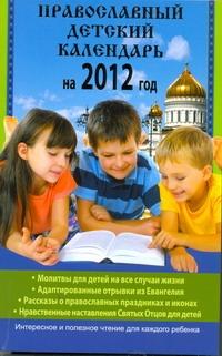Православный детский календарь на 2012 год Горбачева Н.Б.