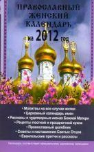 Горбачева Н.Б. - Православный женский календарь на 2012 год' обложка книги