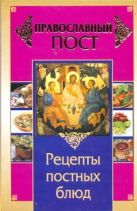 Прокопенко Иоланта - Православный пост. Рецепты постных блюд' обложка книги