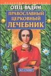 Вадим, отец - Православный церковный лечебник' обложка книги