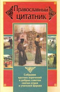 Православный цитатник