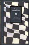 Бьюкенен П.Д. - Правые и не-правые' обложка книги