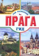 Павлов А.В. - Прага' обложка книги