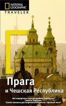 Брук С. - Прага и Чешская республика' обложка книги