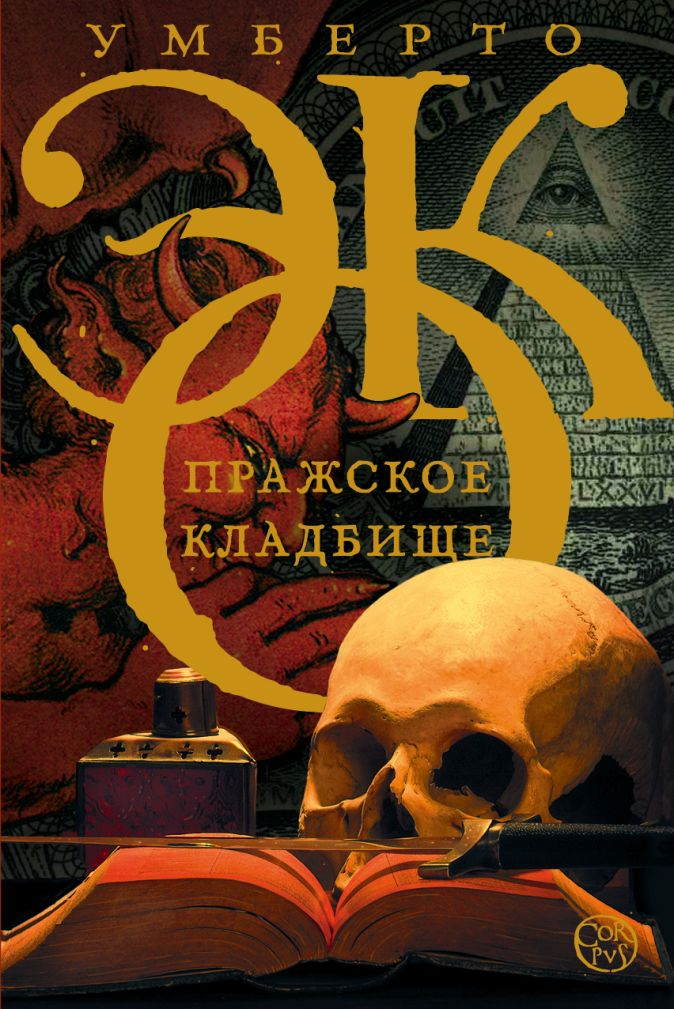 Умберто Эко - Пражское кладбище обложка книги