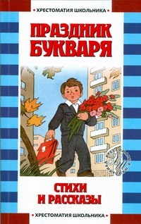 Праздник Букваря Усачёв А.А.