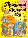 Бедарев Г. - Праздник круглый год' обложка книги