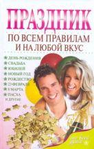 Жмакин М.С. - Праздник по всем правилам и на любой вкус' обложка книги
