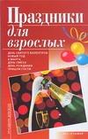 Андрющенко И.В. - Праздники для взрослых' обложка книги