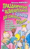 Жирнова Н.А. - Праздники и развлекательные сценарии для семейного отдыха' обложка книги