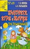 Праздники, игры и танцы для дошкольников Немова Г.В.