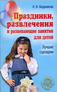 Праздники, развлечения и развивающие занятия для детей